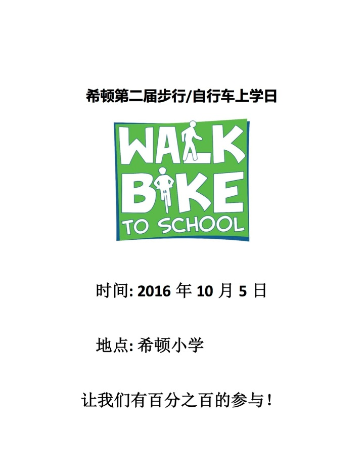 seaton%20bike%20and%20walk%20flier_chinese
